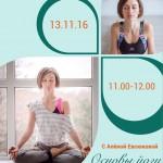 курс обучение йоги для начинающих теория практика